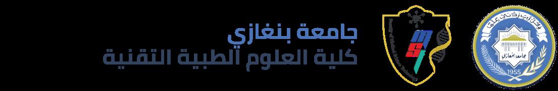 كلية العلوم الطبية التقنية | جامعة بنغازي
